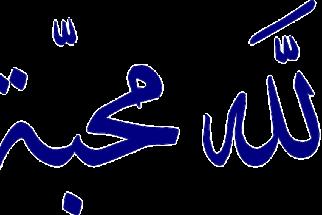 Escrita árabe: a conhecida caligrafia islâmica